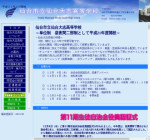 仙台大志高校の公式サイト