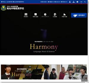 秀光中等教育学校の公式サイト