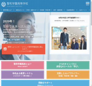 聖和学園高校の公式サイト