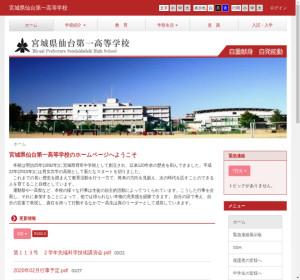 仙台第一高校の公式サイト