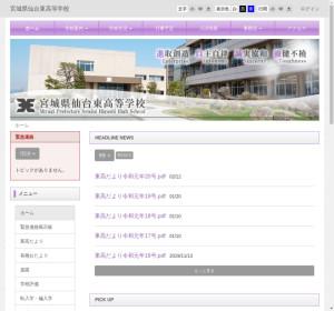仙台東高校の公式サイト