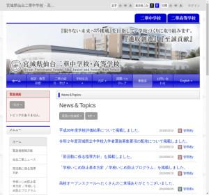 仙台二華高校の公式サイト