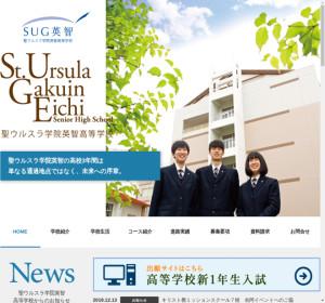 聖ウルスラ学院英智高校の公式サイト