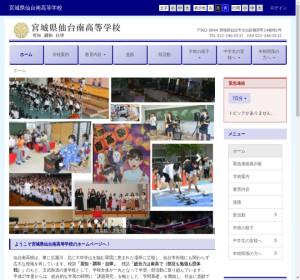 仙台南高校の公式サイト