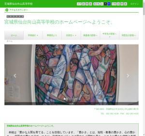 仙台向山高校の公式サイト
