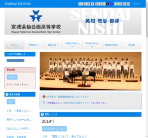 仙台西高校の公式サイト
