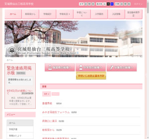仙台三桜高校の公式サイト