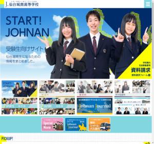 仙台城南高校の公式サイト