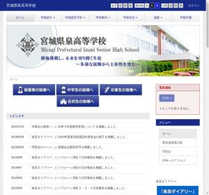 泉高校の公式サイト
