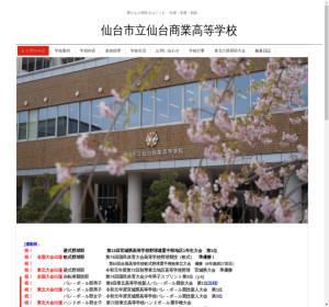 仙台商業高校の公式サイト