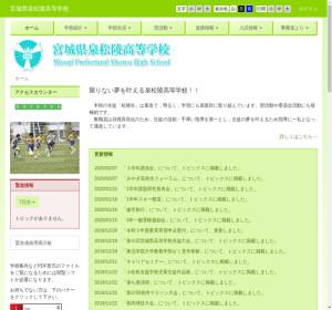 泉松陵高校の公式サイト