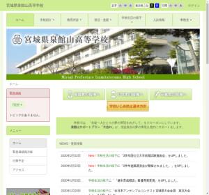 泉館山高校の公式サイト