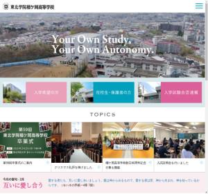 東北学院榴ヶ岡高校の公式サイト