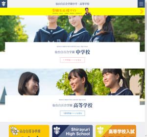仙台白百合学園高校の公式サイト
