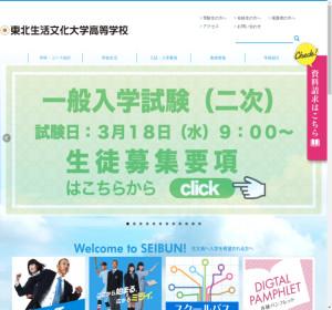 東北生活文化大学高校の公式サイト