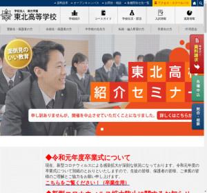 東北高等学校泉キャンパス高校の公式サイト