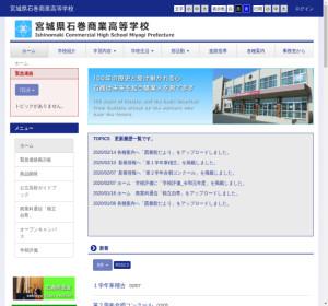 石巻商業高校の公式サイト
