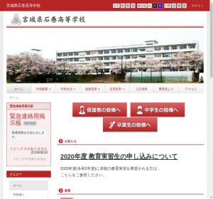 石巻高校の公式サイト