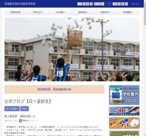 石巻好文館高校の公式サイト