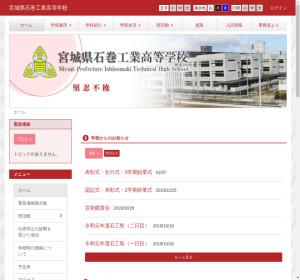 石巻工業高校の公式サイト