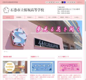 市立桜坂高校の公式サイト