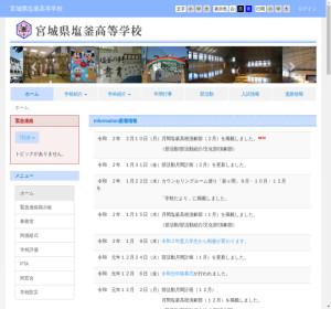塩釜女子高校の公式サイト