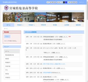 塩釜高校の公式サイト