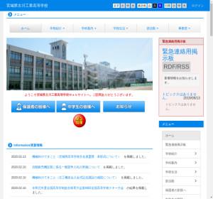 古川工業高校の公式サイト
