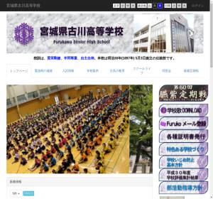 古川高校の公式サイト