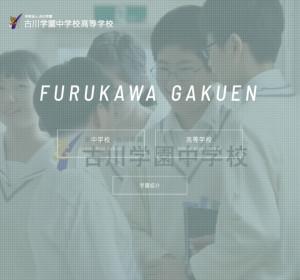 古川学園高校の公式サイト