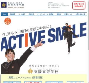 東陵高校の公式サイト