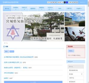 気仙沼高校の公式サイト