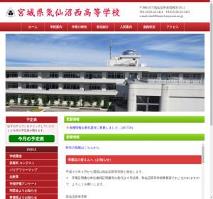 気仙沼西高校の公式サイト