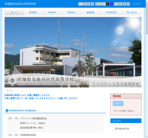 気仙沼向洋高校の公式サイト