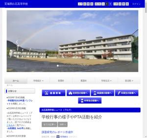 白石高校の公式サイト