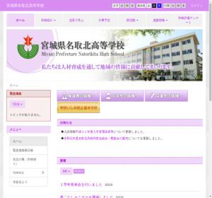 名取北高校の公式サイト