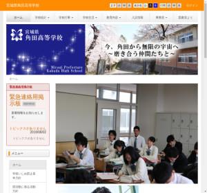 角田高校の公式サイト