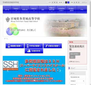 多賀城高校の公式サイト