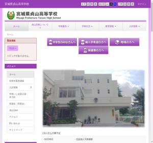 貞山高校の公式サイト