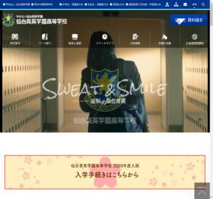 仙台育英学園多賀城校舎の公式サイト