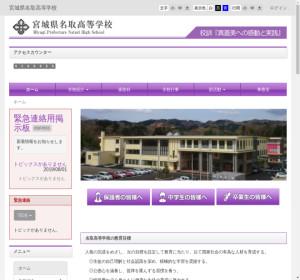 名取高校の公式サイト