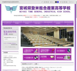 登米総合産業高校の公式サイト