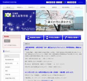 蔵王高校の公式サイト