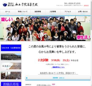 西山学院高校の公式サイト