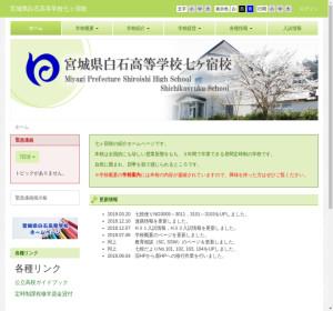 白石高等学校七ヶ宿校高校の公式サイト