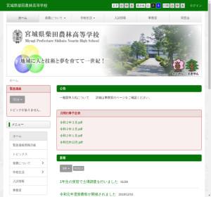 柴田農林高校の公式サイト