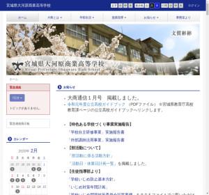 大河原商業高校の公式サイト