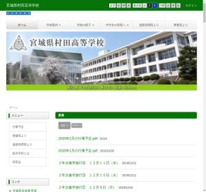 村田高校の公式サイト