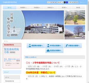 柴田高校の公式サイト