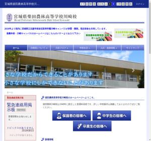 柴田農林高等学校川崎校高校の公式サイト
